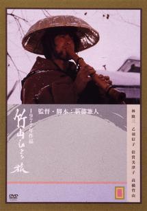 【動画】竹山ひとり旅