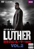 LUTHER/刑事ジョン・ルーサー3