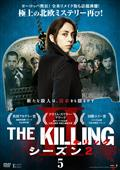 THE KILLING/キリング2
