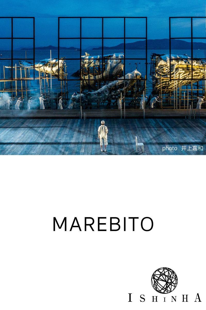 [維新派]MAREBITO
