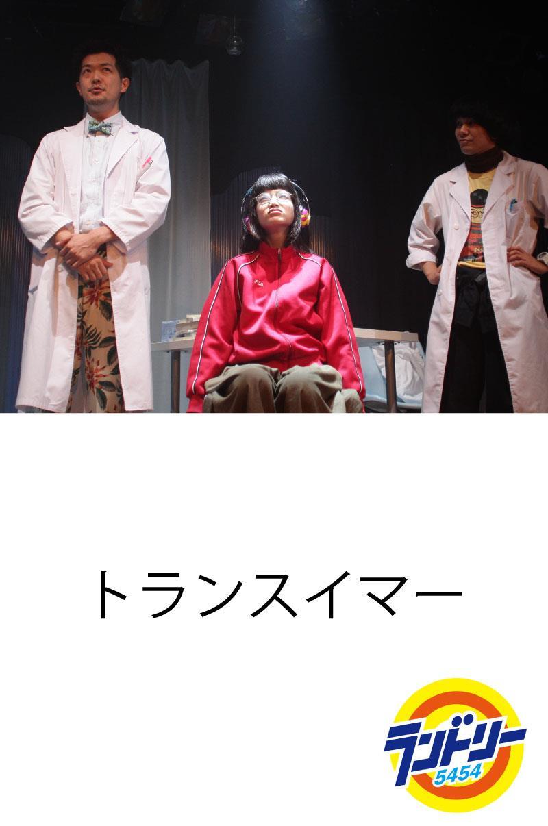 [劇団5454]トランスイマー