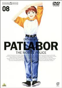 機動警察パトレイバーの画像 p1_9