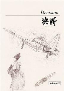 アニメンタリー 決断の画像・ジャケット写真 アニメンタリー 決断 / 辻村真人