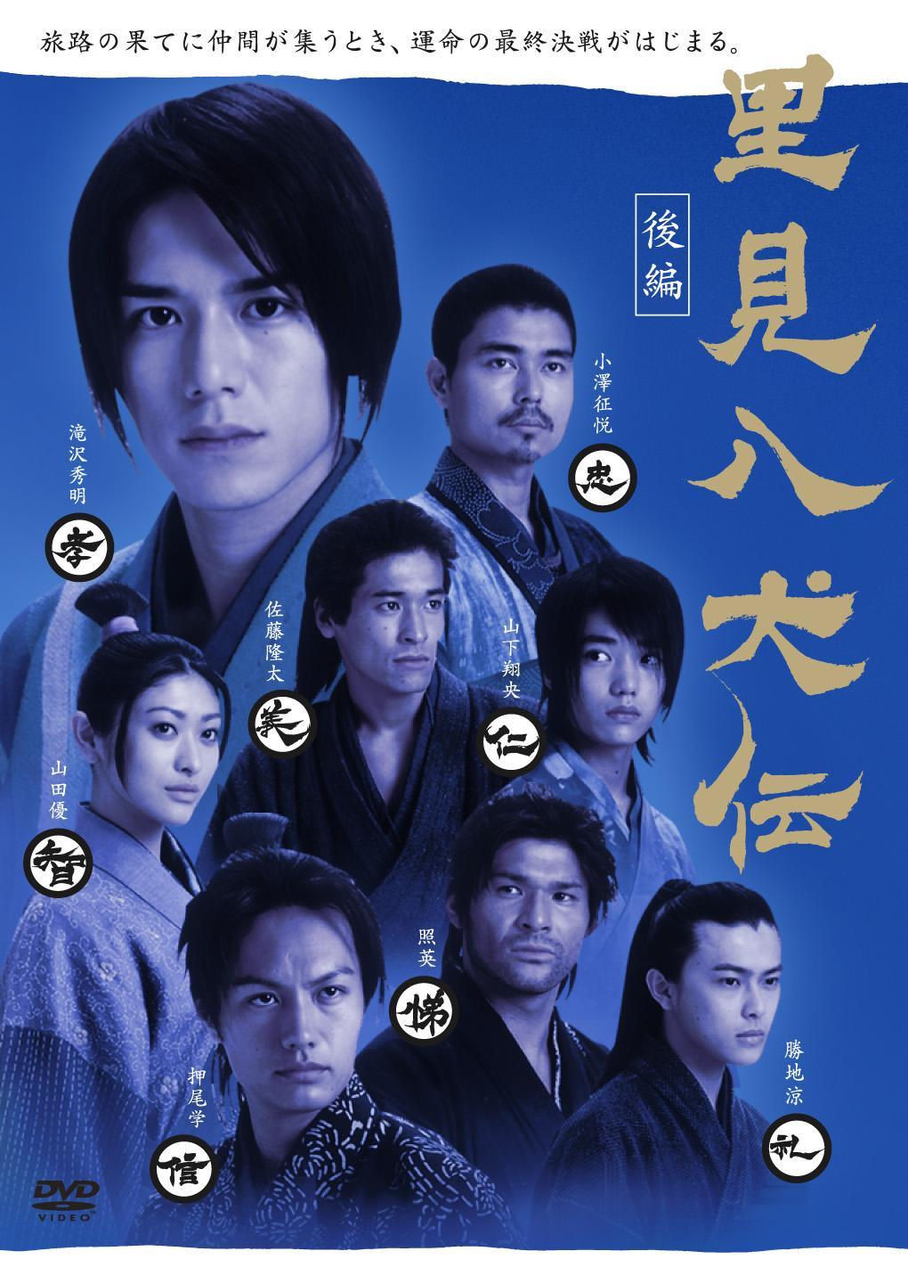 里見八犬伝( ) | 映画-Movie Walker