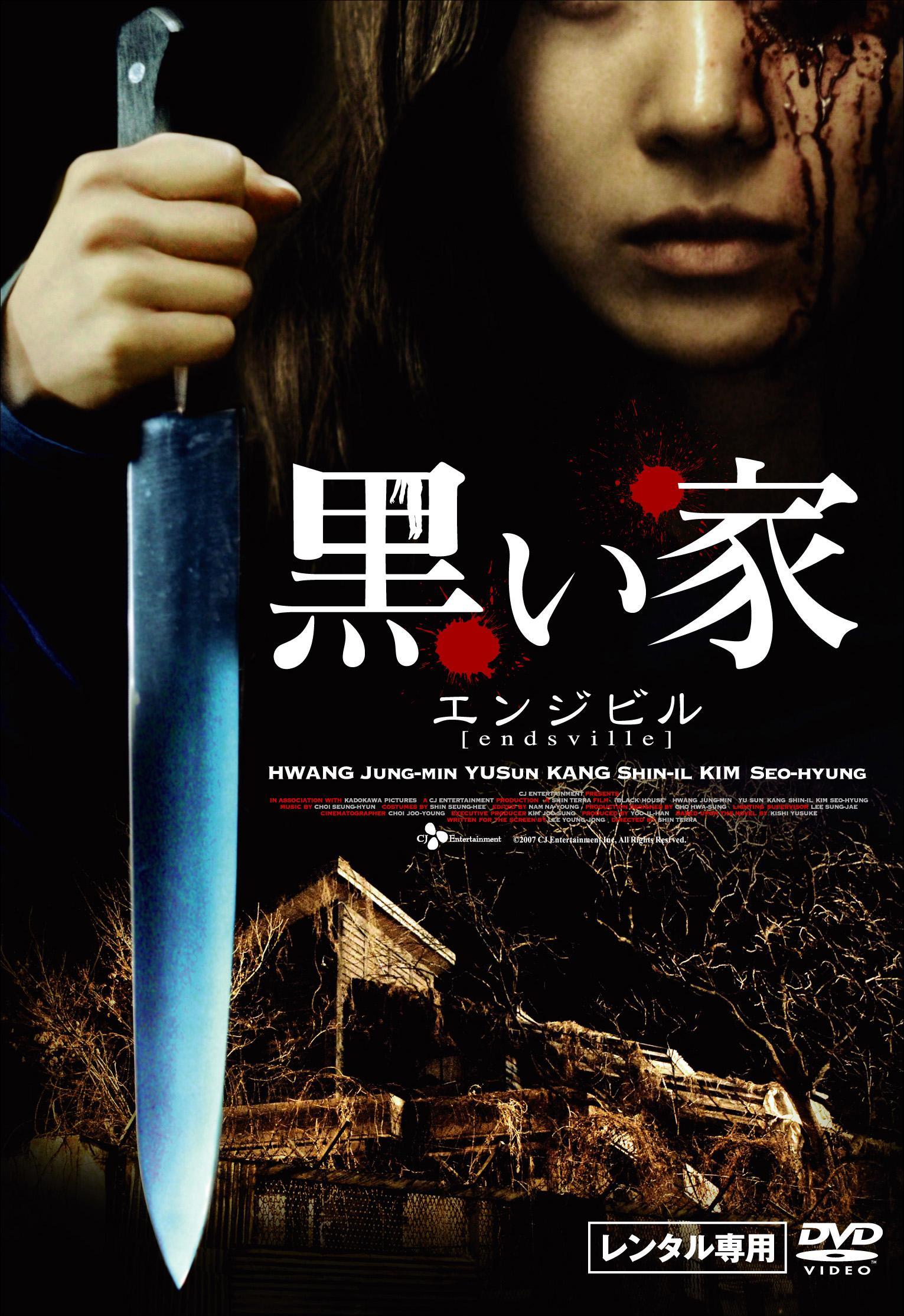 【動画】黒い家(2007年)