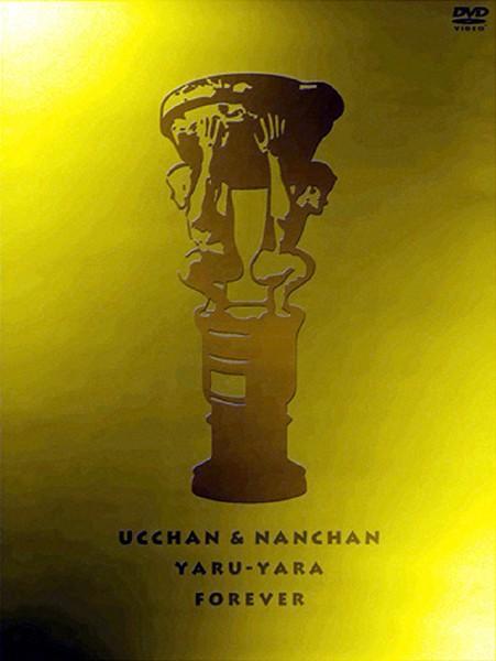 ウッチャンナンチャンの画像 p1_33