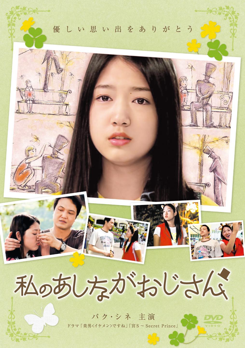 私のあしながおじさん - ツタヤディスカス/TSUTAYA DISCAS - 宅配DVDレンタル