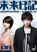 未来日記 ANOTHER:WORLD