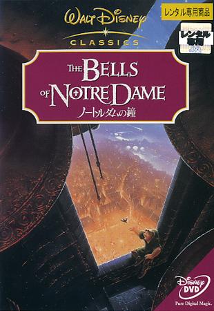 ノートルダムの鐘の画像 p1_3