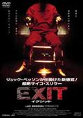 EXIT-イグジット-