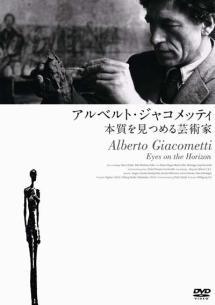 アルベルト・ジャコメッティの画像 p1_13