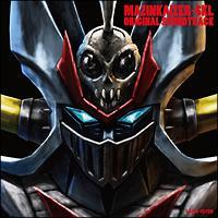 マジンカイザーSKL オリジナルサウンドトラック