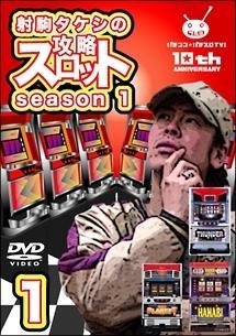 ������������� season 1 vol�1 ���������