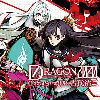 セブンスドラゴン2020 オリジナル・サウンドトラック