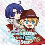 君に捧げる愛のDJCD「鈴村&下野の2人でも うた☆プリ放送局All Star」Vol.1