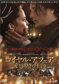 ロイヤル・アフェア 愛と欲望の王宮