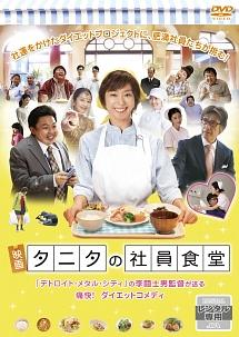 Amazon | 映画 体脂肪計タニタの社員食堂 (DVD2枚 …
