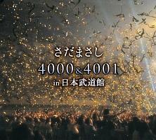 4000&4001回 in 日本武道館