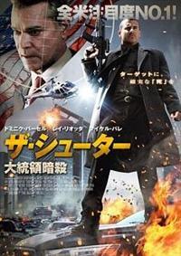 ザ・シューター 大統領暗殺の画像・ジャケット写真