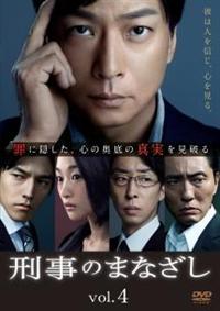 刑事のまなざし DVD-BOX