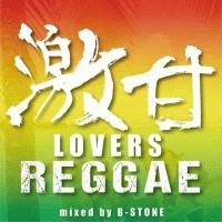 激甘 LOVERS REGGAE