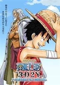 """ONE PIECE """"3D2Y"""" エースの死を越えて! ルフィ仲間との誓い"""