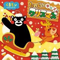 たのしいキッズクリスマス ~くまモンジャケットver.~