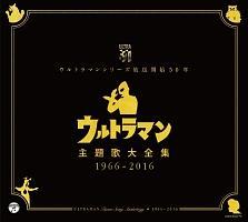 ウルトラマンシリーズ放送開始50年 ウルトラマン 主題歌大全集 1966-2016
