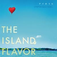 アイのうた THE ISLAND FLAVOR ~J-POP Okinawan Covers~