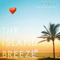 アイのうた THE ISLAND BREEZE ~Best Hit Instrumental~