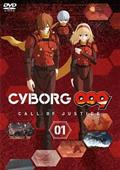 CYBORG 009 CALL OF JUSTICE 第1章