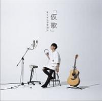 カバーアルバム「仮歌」