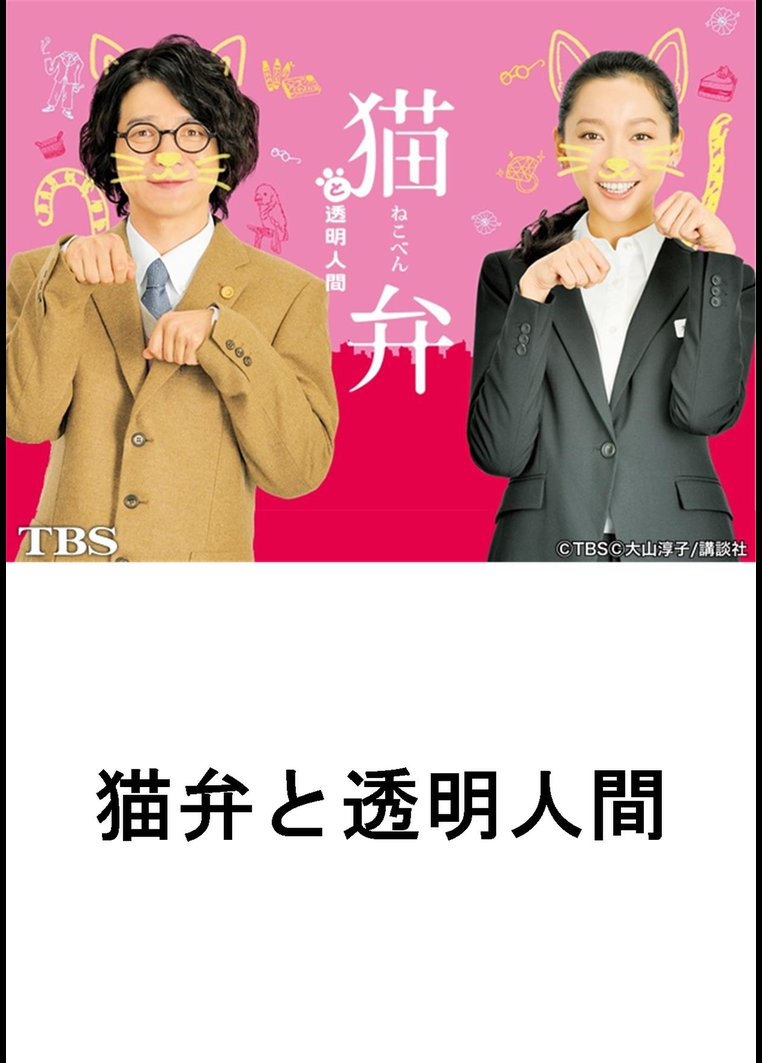 猫弁と透明人間【TBSオンデマンド】