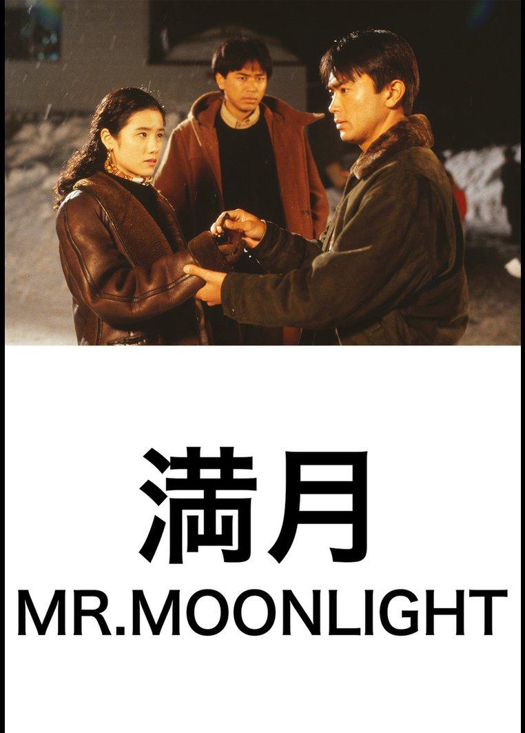 満月 MR.MOONLIGHT