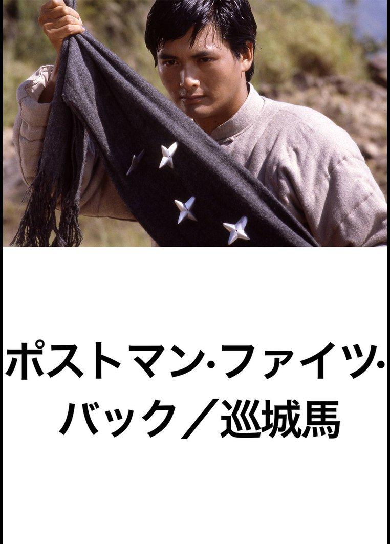 ポストマン・ファイツ・バック/巡城馬