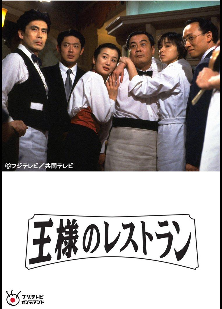 王様のレストラン【フジテレビオンデマンド】