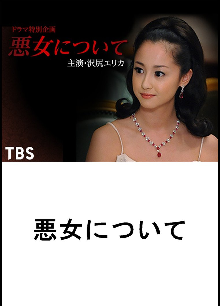 悪女について 【TBSオンデマンド】