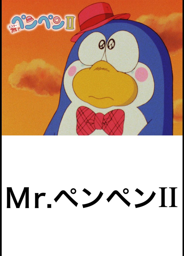 Mr.ペンペンII | キッズの動画・...