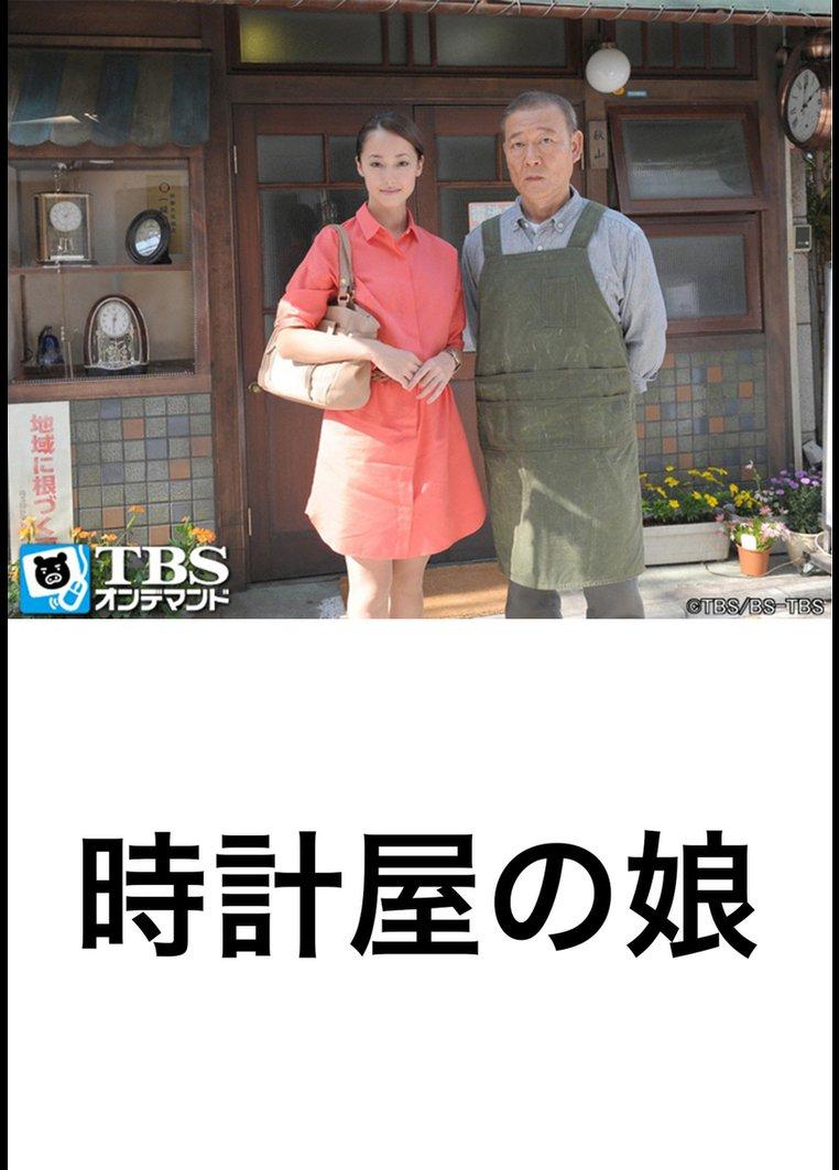 時計屋の娘【TBSオンデマンド】