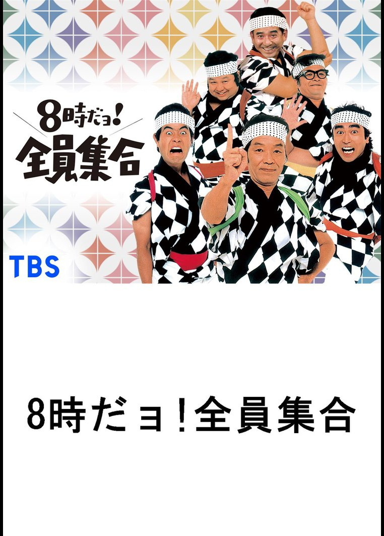 8時だョ!全員集合 【TBSオンデマンド】