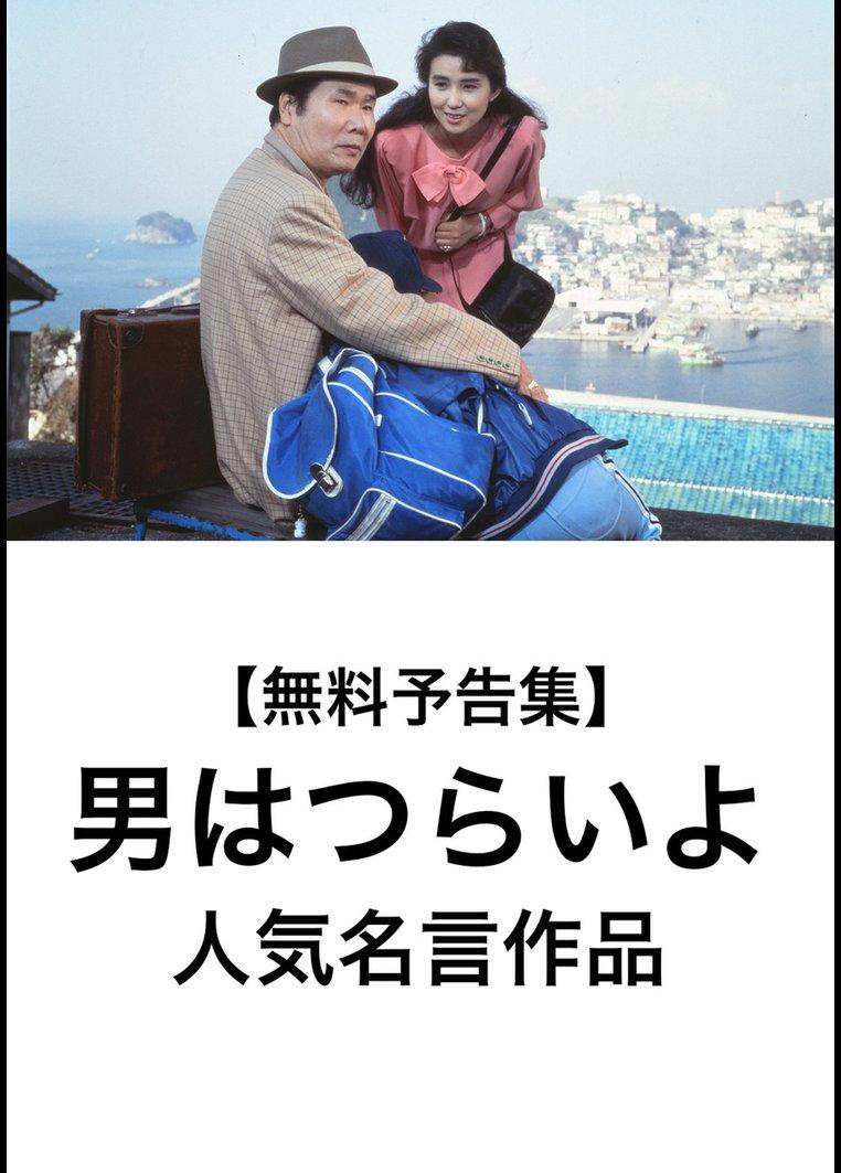 【無料予告集】 男はつらいよ人気名言作品 (松竹HPより)