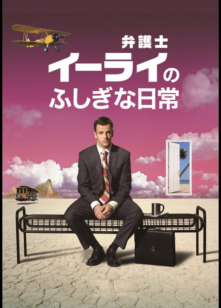 弁護士イーライのふしぎな日常 シーズン2