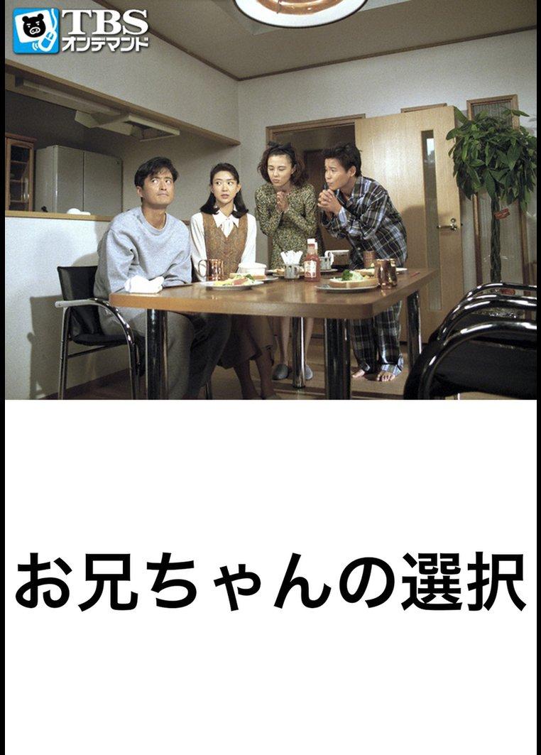 お兄ちゃんの選択【TBSオンデマンド】