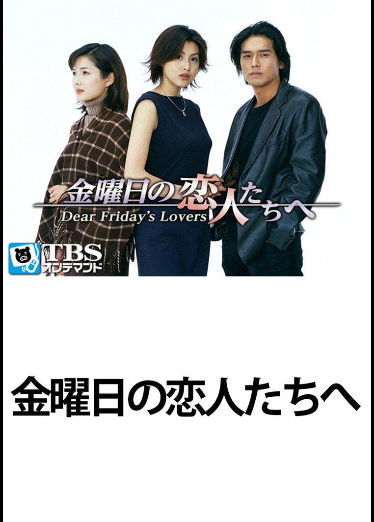 金曜日の恋人たちへ 【TBSオンデマンド】