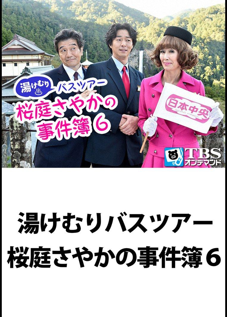 湯けむりバスツアー 桜庭さやかの事件簿6 【TBSオンデマンド】