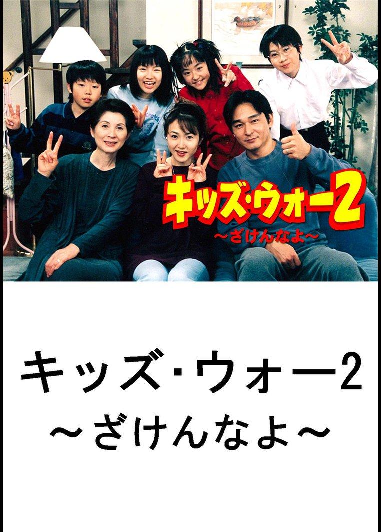 キッズ・ウォー2~ざけんなよ~ 【TBSオンデマンド】
