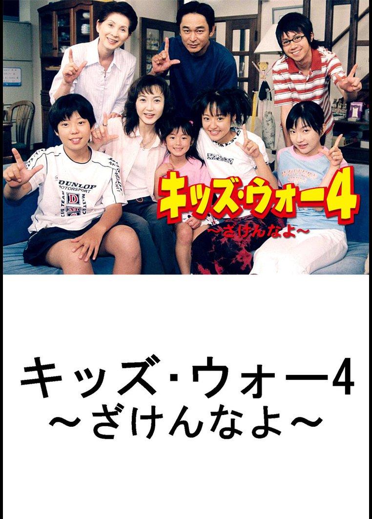 キッズ・ウォー4~ざけんなよ~ 【TBSオンデマンド】