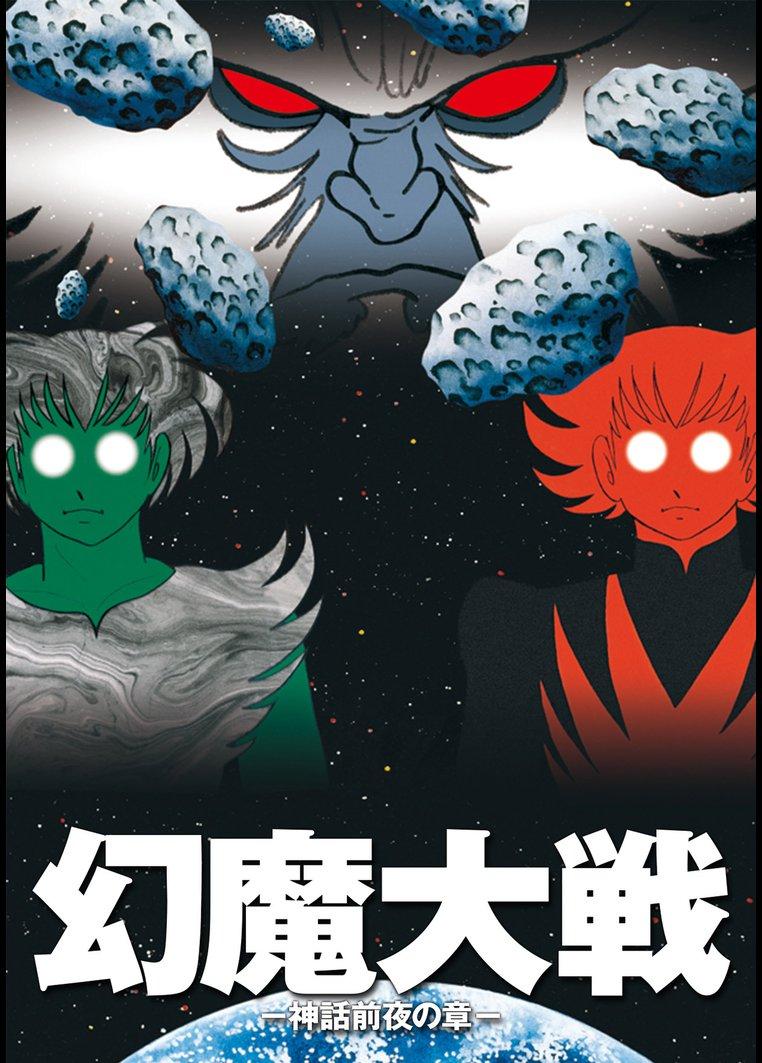 幻魔大戦 -神話前夜の章- 幻魔大戦 -神話前夜の章-   アニメの動画・DVD - TSUTA