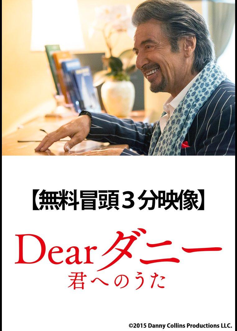 【無料冒頭3分映像】Dearダニー 君へのうた