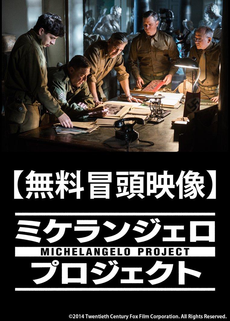 【無料冒頭映像】ミケランジェロ・プロジェクト